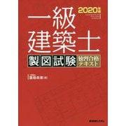 一級建築士 製図試験 独習合格テキスト 2020年版 [単行本]