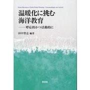 温暖化に挑む海洋教育 [単行本]