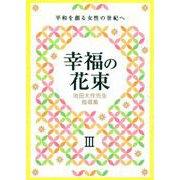池田大作先生指導集 幸福の花束III [単行本]