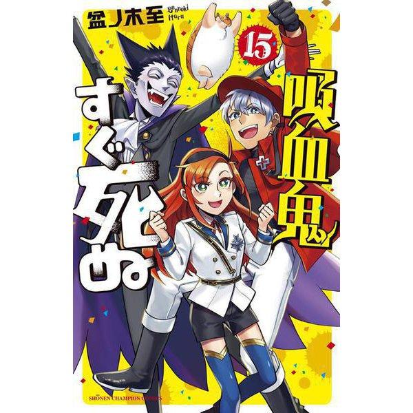 吸血鬼すぐ死ぬ 15 [コミック]