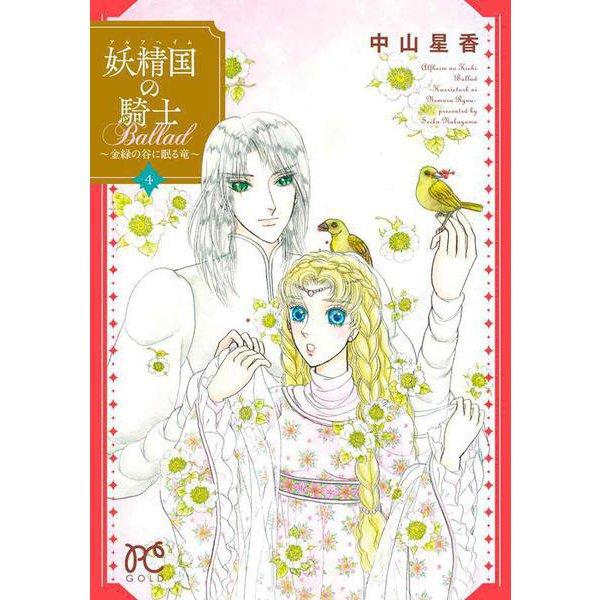 妖精国の騎士Ballad~金緑の谷に眠る竜 4 [コミック]