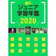 朝日ジュニア学習年鑑〈2020〉 [単行本]