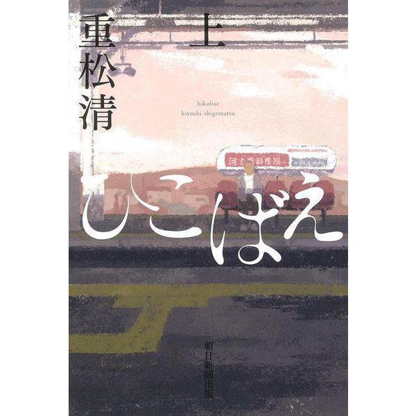 ひこばえ〈上〉 [単行本]
