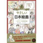 やさしい日本絵画―一生モノの基礎知識(マンガで教養) [単行本]