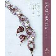ソウタシエ―ヨーロッパのコード刺繍アクセサリー [単行本]