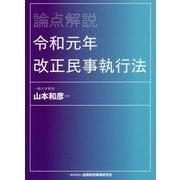 論点解説 令和元年改正民事執行法 [単行本]