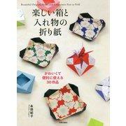楽しい箱と入れ物の折り紙―かわいくて便利に使える30作品 [単行本]