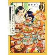 巫女と狛犬のおそなえ御飯~もぐもぐ世界のグルメ 1(BLADE COMICS) [コミック]