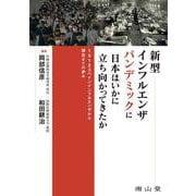 新型インフルエンザパンデミックに日本はいかに立ち向かってきたか-1918スペインインフルエンザから現在までの歩み [単行本]