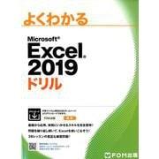 Excel 2019 ドリル(よくわかる) [単行本]