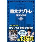 東大ナゾトレ SEASON II 第2巻 [単行本]