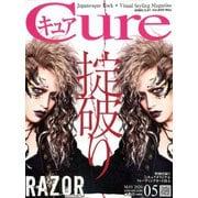 Cure (キュア) 2020年 05月号 [雑誌]