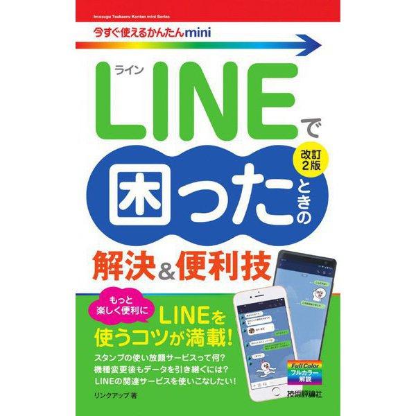 今すぐ使えるかんたんmini LINEで困ったときの 解決&便利技(改訂2版) [単行本]