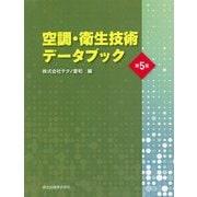 空調・衛生技術データブック(第5版) [単行本]