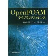 OpenFOAMライブラリリファレンス [単行本]