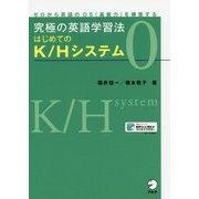 究極の英語学習法はじめてのK/Hシステム〈0〉 [単行本]