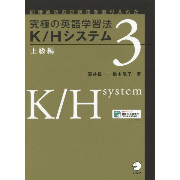 究極の英語学習法 K/Hシステム 上級編 [単行本]
