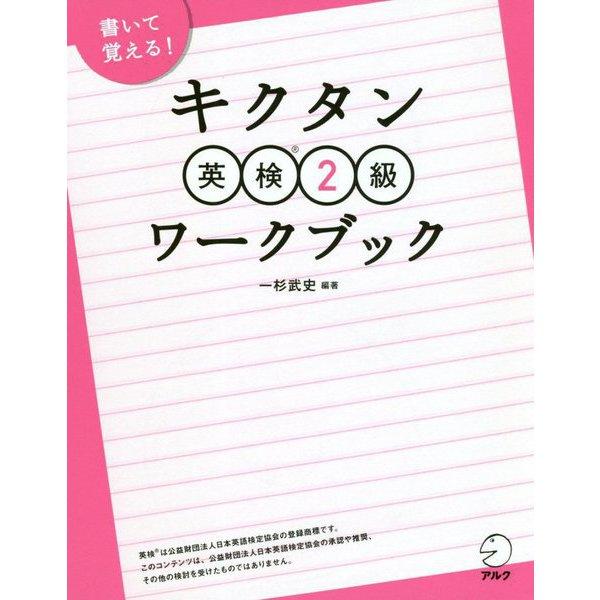 キクタン英検2級ワークブック [単行本]
