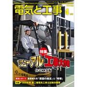 電気と工事 2020年 04月号 [雑誌]