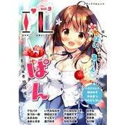 I'L 春号vol.9(メディアパルムック) [ムックその他]