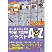 第二種電気工事士技能試験イラストAtoZ〈2020年版〉 [単行本]