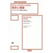グラフィックデザインにおける秩序と構築-レイアウトグリッドの読み方と使い方 [単行本]