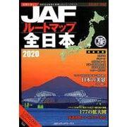 JAFルートマップ全日本 2020 [単行本]