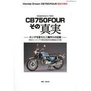 Honda Dream CB750FOUR「その真実」 [ムックその他]