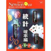 Newtonライト2.0 統計 確率編 [ムックその他]