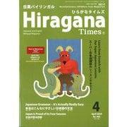 Hiragana Times (ヒラガナ タイムズ) 2020年 04月号 [雑誌]