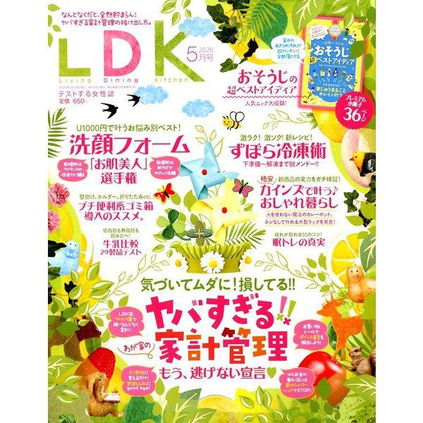 LDK 2020年 05月号 [雑誌]