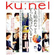 ku:nel (クウネル) 2020年 05月号 [雑誌]