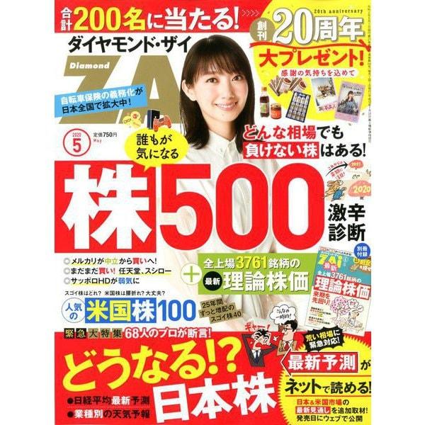 ダイヤモンド ZAi (ザイ) 2020年 05月号 [雑誌]