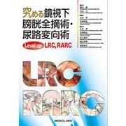 究める鏡視下膀胱全摘術・尿路変向術 Level up LRC、RARC [単行本]