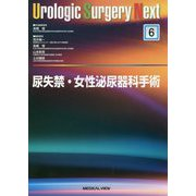 尿失禁・女性泌尿器科手術(Urologic Surgery Next<6>) [全集叢書]