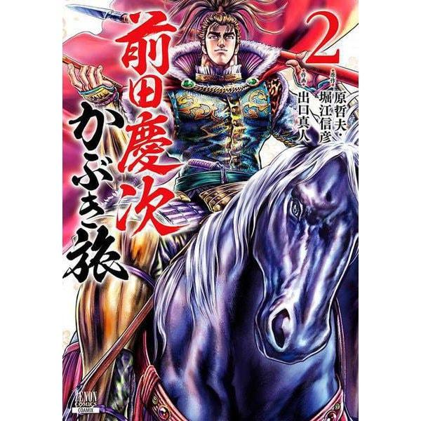 前田慶次 かぶき旅<2>(ゼノンコミックス) [コミック]