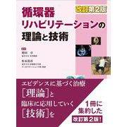 循環器リハビリテーションの理論と技術 改訂第2版 [単行本]