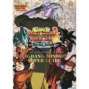 スーパードラゴンボールヒーローズ―ビッグバンミッション SUPER GUIDE〈4〉(Vジャンプブックス) [単行本]