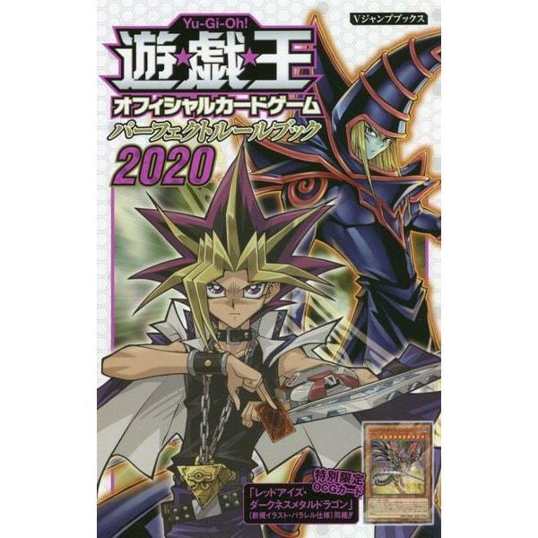 遊☆戯☆王オフィシャルカードゲーム パーフェクトルールブック2020(Vジャンプブックス) [単行本]