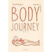 Body Journey-手あての人とセルフケア [単行本]