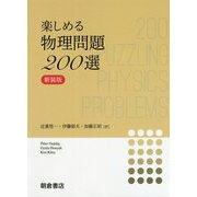 楽しめる 物理問題200選-(新装版) [単行本]