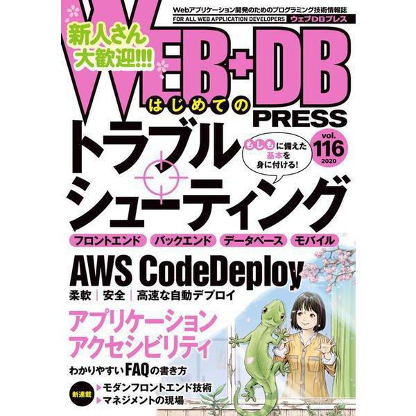 WEB+DB PRESS Vol.116 [単行本]