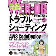WEB+DB PRESS Vol.116 [単行本]