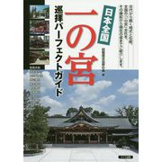 日本全国 一の宮 巡拝完全ガイド 改訂新版 [単行本]