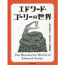 改訂増補新版 エドワード・ゴーリーの世界 [単行本]