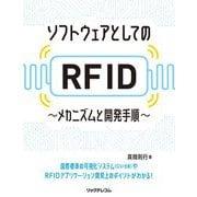 ソフトウェアとしてのRFID-メカニズムと開発手順- [単行本]