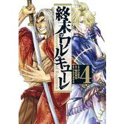 終末のワルキューレ<4>(ゼノンコミックス) [コミック]