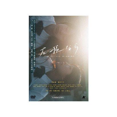 左様なら [DVD]
