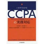 いますぐわかるCCPAの実務対応 [単行本]