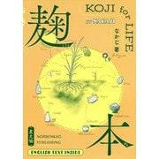 麹本-KOJI for LIFE [単行本]